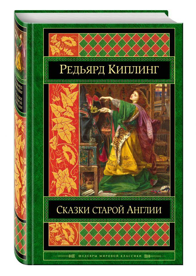 Редьярд Киплинг - Сказки старой Англии обложка книги