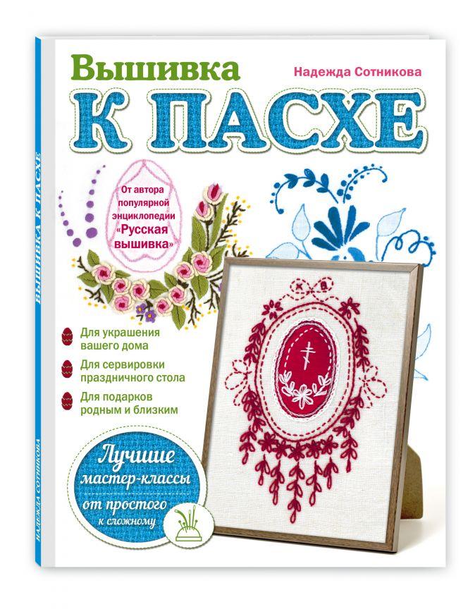 Надежда Сотникова - Вышивка к Пасхе обложка книги
