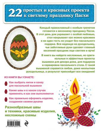 Вышивка к Пасхе Надежда Сотникова