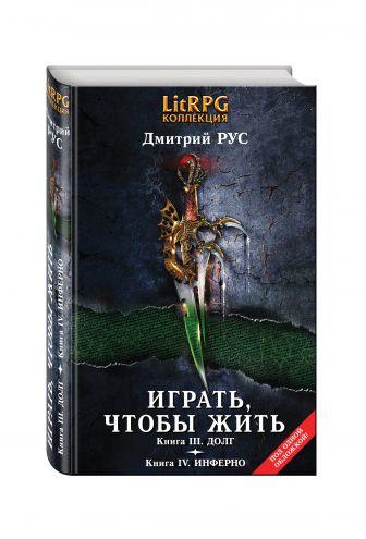 Дмитрий Рус - Играть, чтобы жить: Вторая дилогия обложка книги