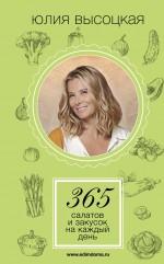 365 салатов и закусок на каждый день Юлия Высоцкая