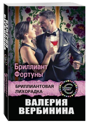 Бриллиант Фортуны Вербинина В.