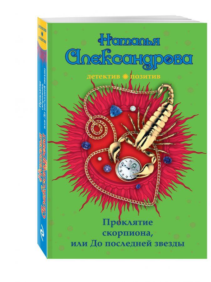 Наталья Александрова - Проклятие скорпиона, или До последней звезды обложка книги