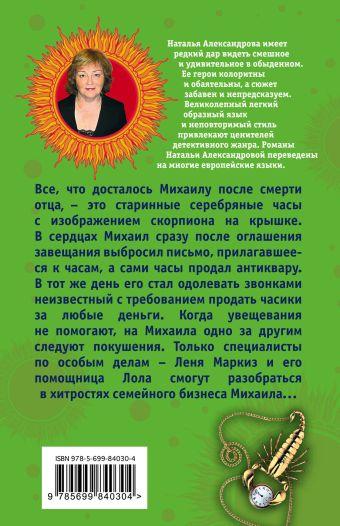 Проклятие скорпиона, или До последней звезды Наталья Александрова
