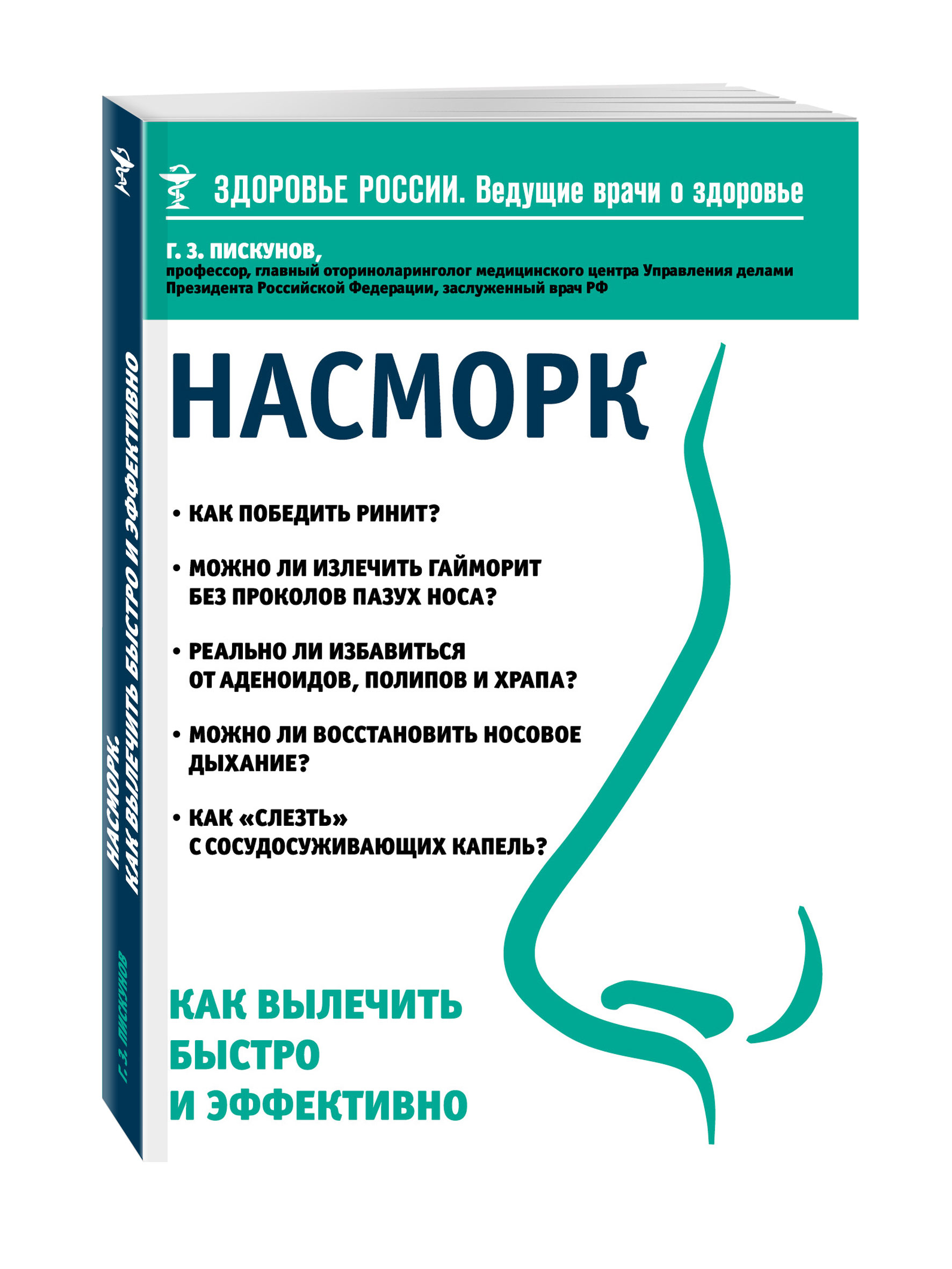 Насморк. Как вылечить быстро и эффективно от book24.ru