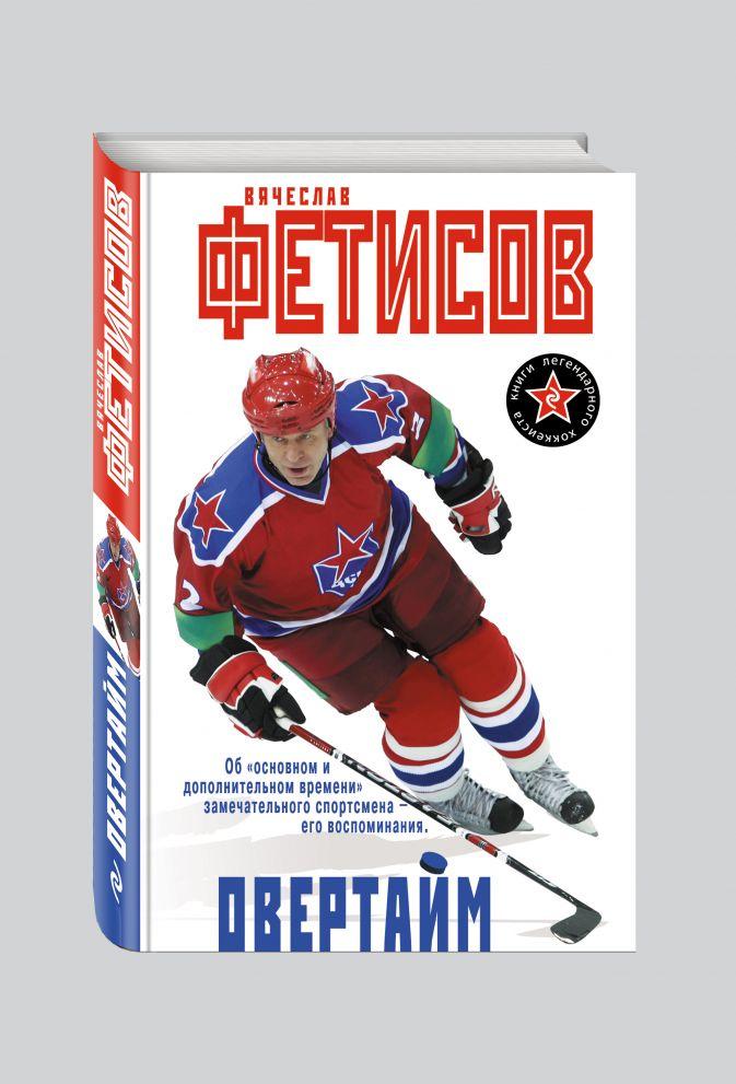 Фетисов В.А. - Овертайм обложка книги
