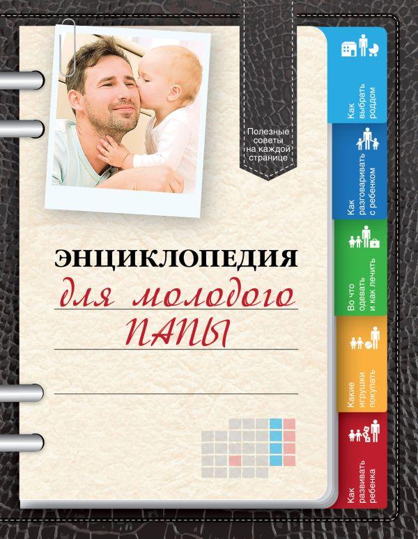 Мама + папа = малыш Белопольский Ю. Кузнецов В.