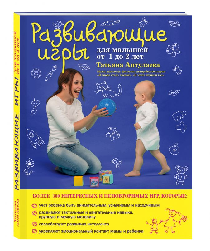 Татьяна Аптулаева - Развивающие игры для малышей от 1 до 2 лет обложка книги