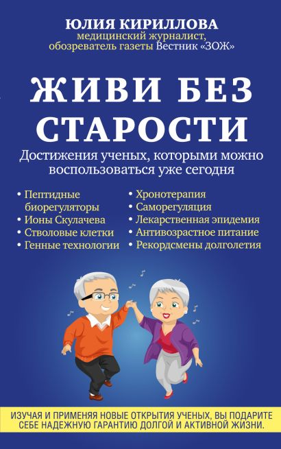 Живи без старости. Достижения ученых, которыми можно воспользоваться уже сегодня - фото 1