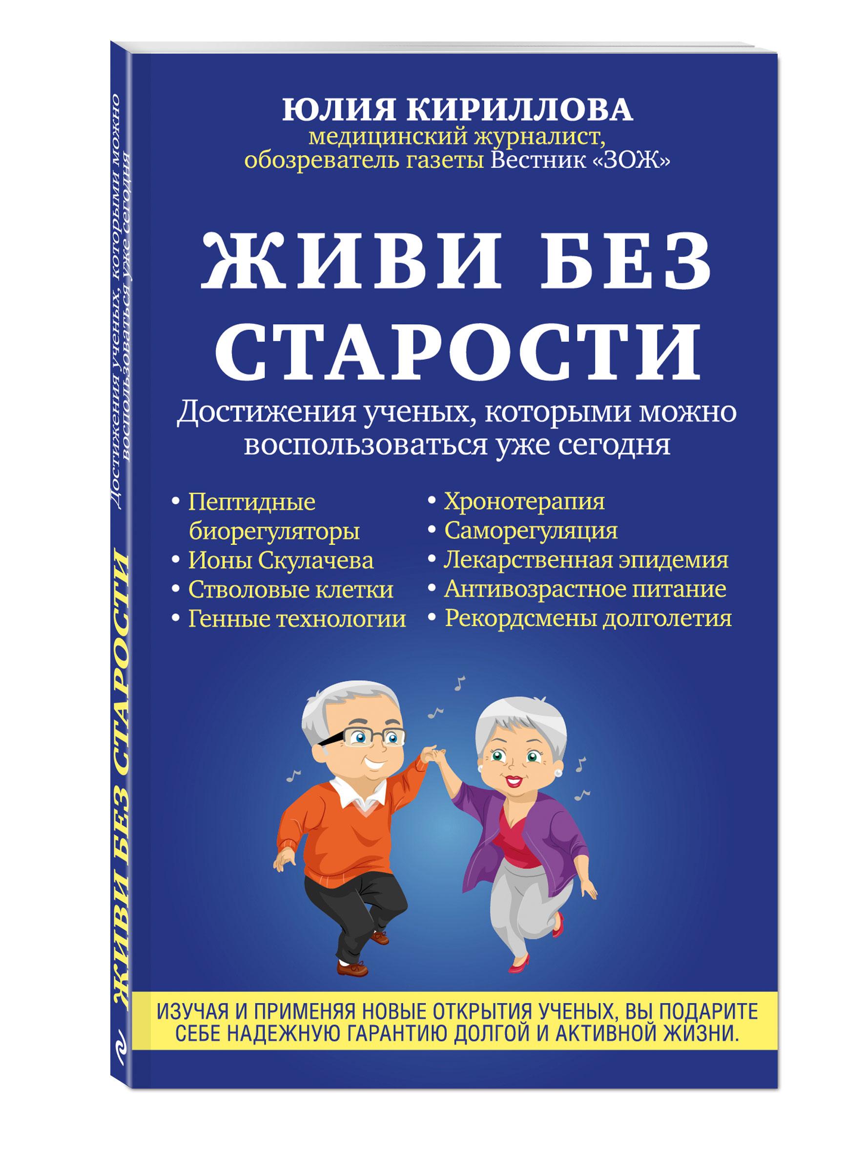 Кириллова Ю.М. Живи без старости. Достижения ученых, которыми можно воспользоваться уже сегодня