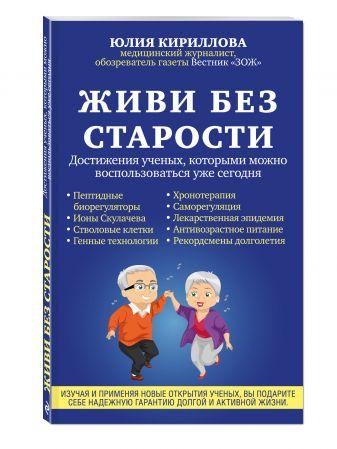 Кириллова Ю.М. - Живи без старости. Достижения ученых, которыми можно воспользоваться уже сегодня обложка книги