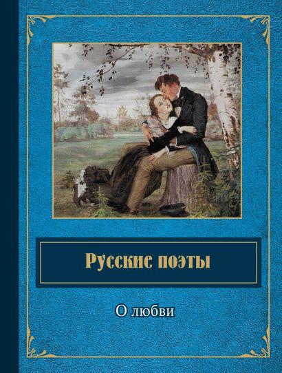 Русские поэты о любви - фото 1