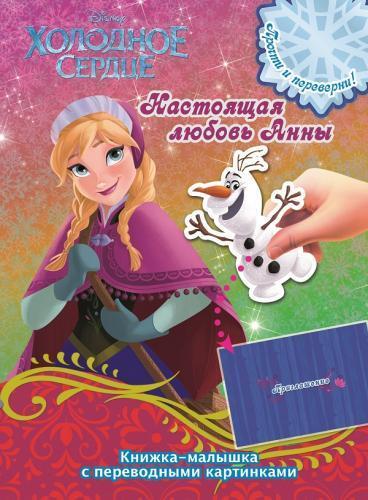 Холодное сердце. КПК №1415. Книжка-малышка с переводными картинками
