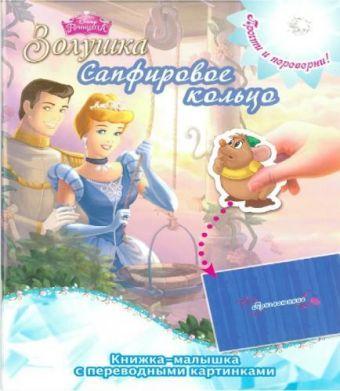 Принцессы. КПК № 1414. Книжка-малышка с переводными картинками