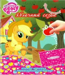 Мой маленький пони. КПК № 1417. Книжка-малышка с переводными картинками
