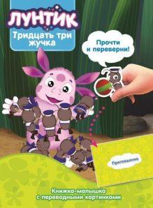 Лунтик и его друзья. КПК №1420. Книжка-малышка с переводными картинками