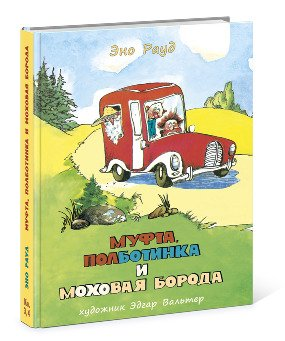 Муфта, Полботинка и Моховая Борода: Книга 3, Книга 4 Рауд Э.; Пер. с эст. Л. Вайно