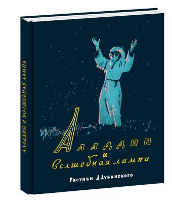 Аладдин и волшебная лампа Иванов А.Д. (пересказ)