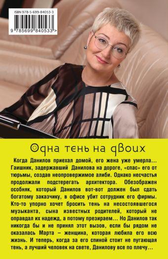 Одна тень на двоих Татьяна Устинова