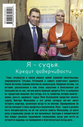Я - судья. Кредит доверчивости Татьяна Устинова, Павел Астахов