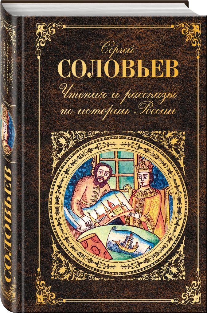 Сергей Соловьев - Чтения и рассказы по истории России обложка книги