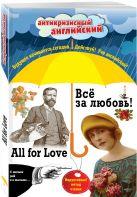 Шопен К., Дойл А., Генри О. - Всё за любовь! = All for Love: Индуктивный метод чтения. О. Генри, Артур Конан Дойль, Оскар Уайльд и др.' обложка книги