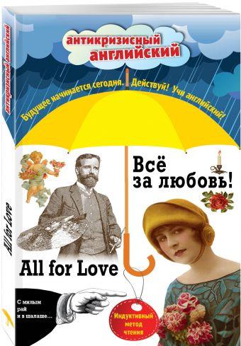 Всё за любовь! = All for Love: Индуктивный метод чтения. О. Генри, Артур Конан Дойль, Оскар Уайльд и др. Шопен К., Дойл А., Генри О.