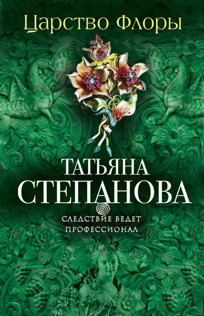 Степанова Т.Ю. - Царство Флоры обложка книги