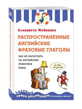 Е. Хейнонен - Распространенные английские фразовые глаголы, или как не наскочить на английские языковые рифы обложка книги
