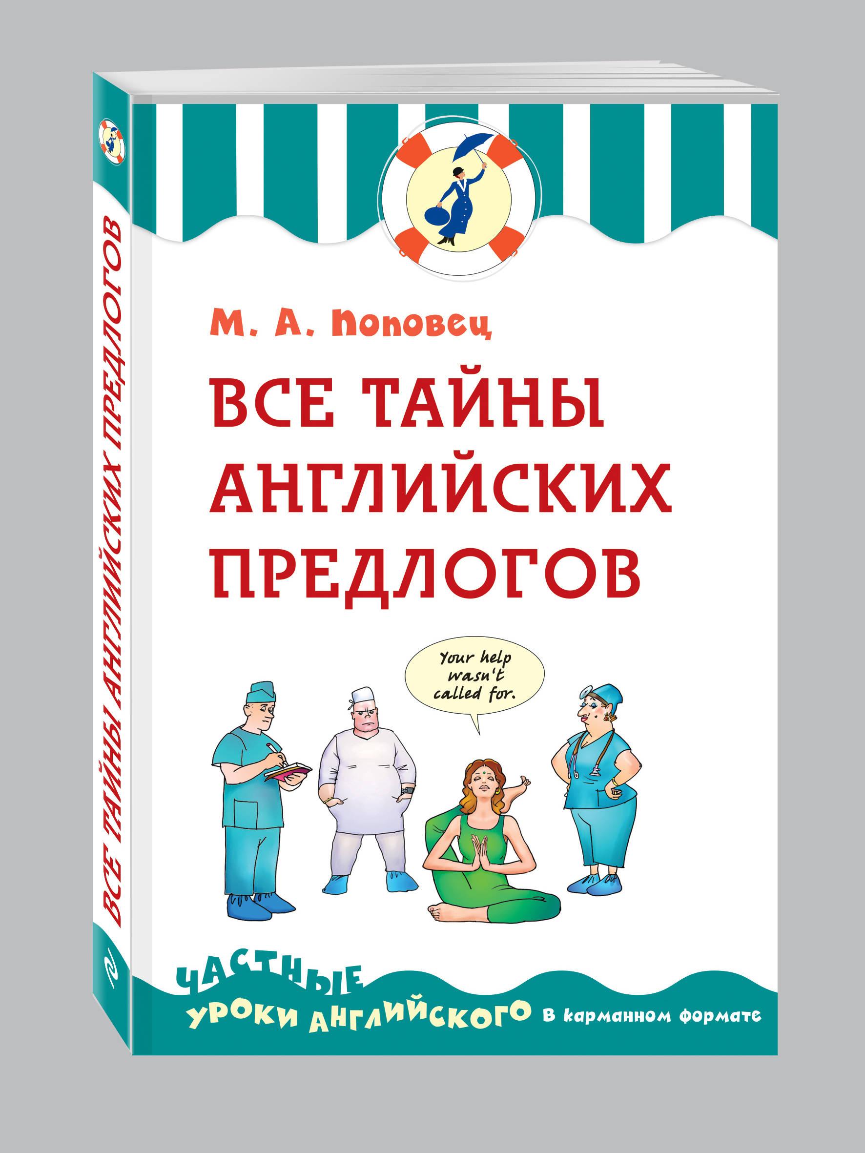 Поповец М.А. Все тайны английских предлогов ISBN: 978-5-699-84063-2
