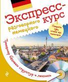 В.М. Михайлова - Экспресс-курс разговорного немецкого. Тренажер базовых структур и лексики + компакт-диск MP3' обложка книги
