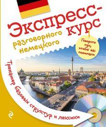 Экспресс-курс разговорного немецкого. Тренажер базовых структур и лексики + CD
