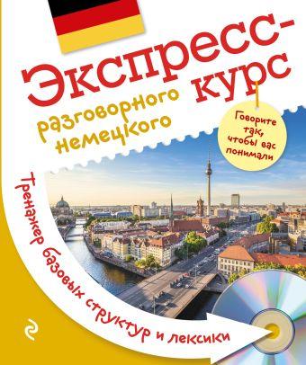 Экспресс-курс разговорного немецкого. Тренажер базовых структур и лексики + CD Михайлова В.М.