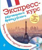 Свистунова А. - Экспресс-курс разговорного французского. Тренажер базовых структур и лексики + CD' обложка книги