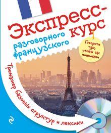 Экспресс-курс разговорного французского. Тренажер базовых структур и лексики + компакт-диск MP3