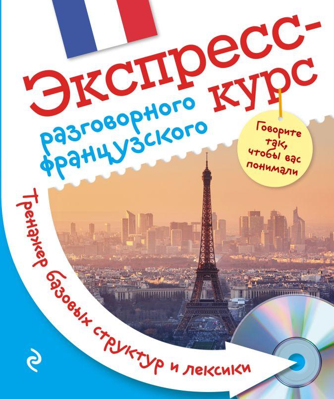 Экспресс-курс разговорного французского. Тренажер базовых структур и лексики + компакт-диск MP3 А. Н. Свистунова