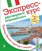 Е.Б. Ткаченко - Экспресс-курс разговорного итальянского. Тренажер базовых структур и лексики + компакт-диск MP3' обложка книги