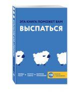 Хибберд Д., Асмар Д. - Эта книга поможет вам выспаться' обложка книги