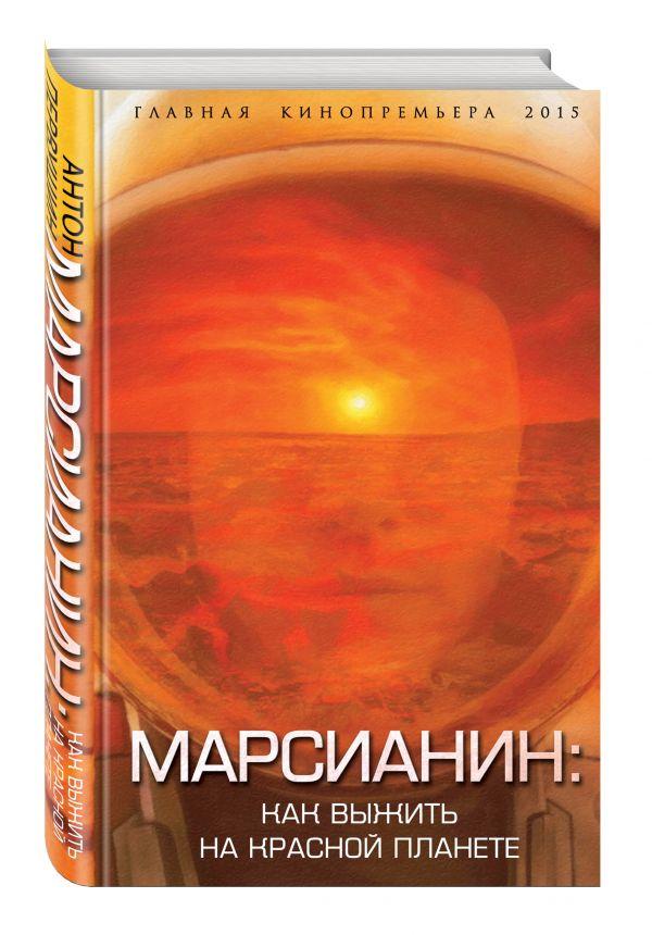 Марсианин: как выжить на Красной планете Первушин А.И.