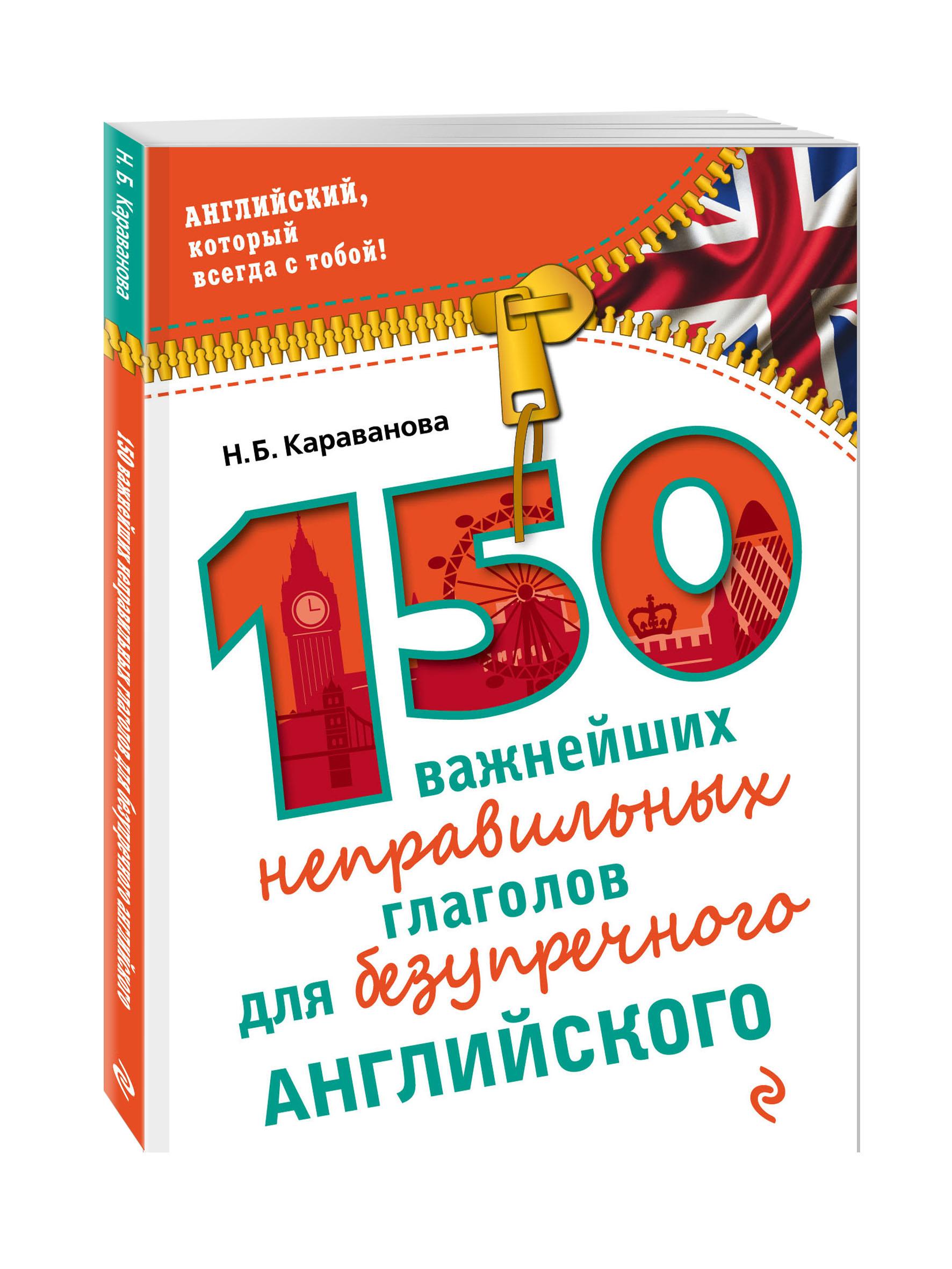 Н.Б. Караванова 150 важнейших неправильных глаголов для безупречного английского методика быстрого изучения неправильных английских глаголов аудиокнига mp3