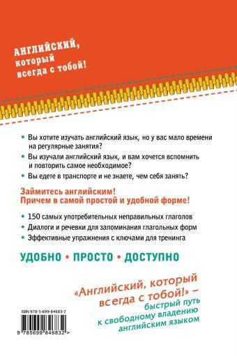 150 важнейших неправильных глаголов для безупречного английского Н.Б. Караванова