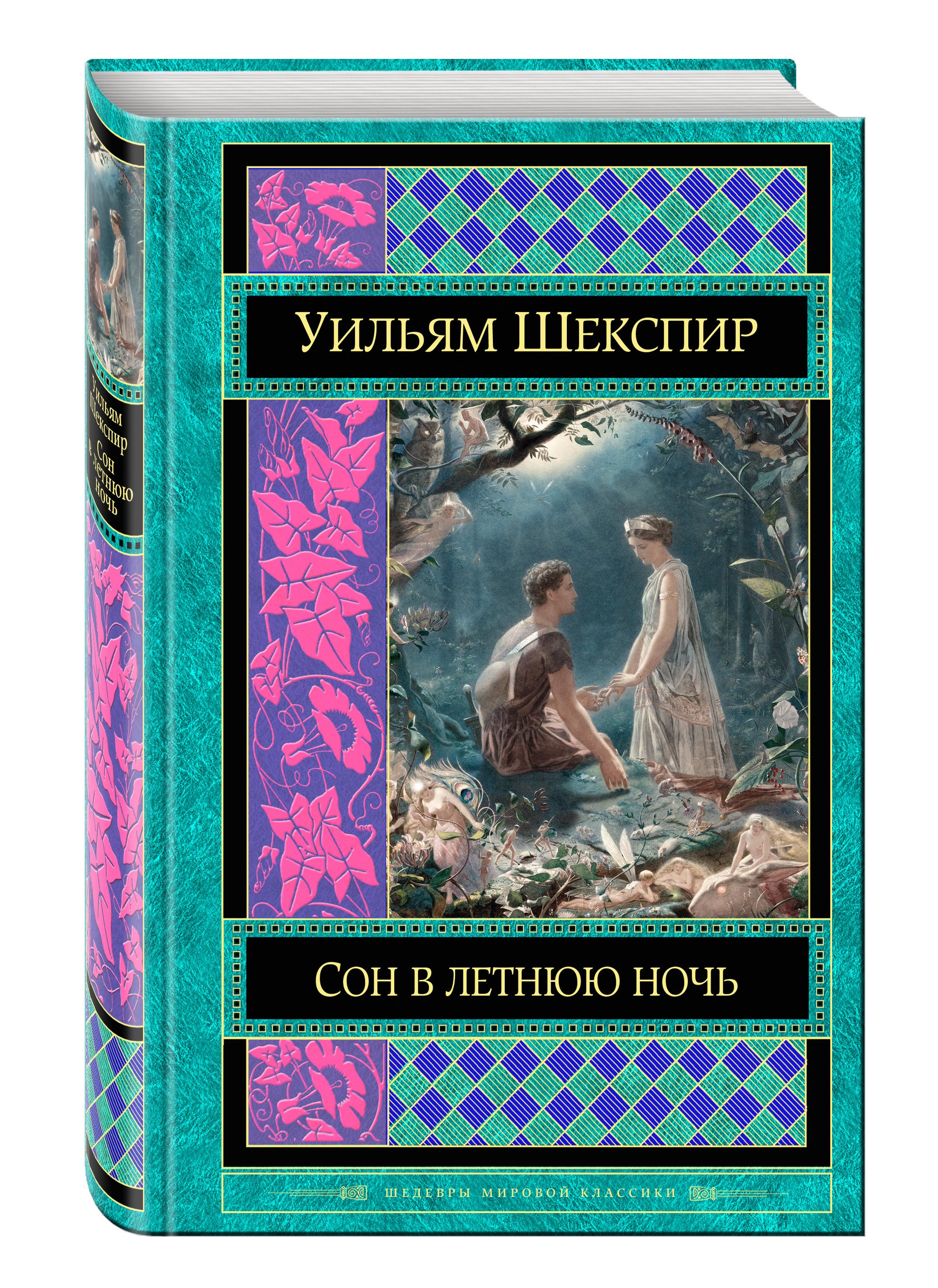 Уильям Шекспир Сон в летнюю ночь уильям шекспир комедии укрощение строптивой сон в летнюю ночь венецианский купец много шума из ничего двенадцатая ночь или что угодно