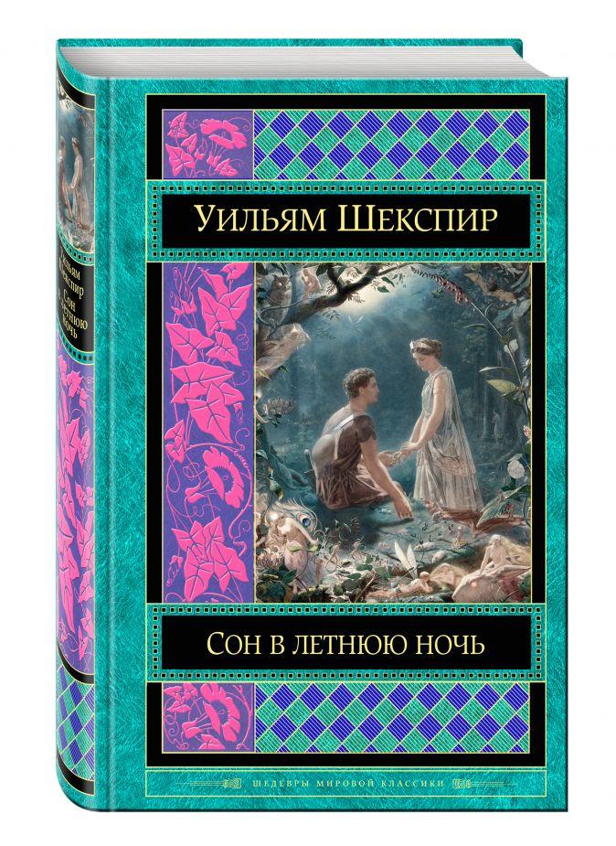 Сон в летнюю ночь Уильям Шекспир
