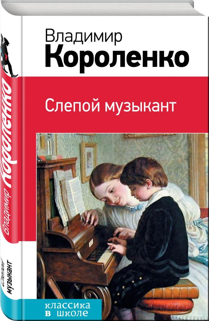 Владимир Короленко - Слепой музыкант обложка книги
