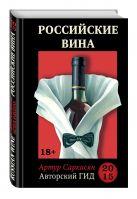 Артур Саркисян - Российские вина. Авторский гид 2015' обложка книги