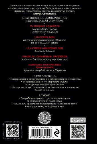 Российские вина. Авторский гид 2015 Артур Саркисян
