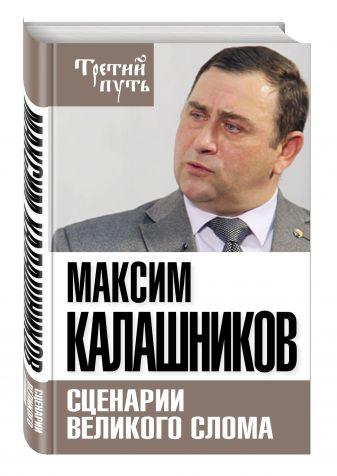 Максим Калашников - Сценарии великого слома обложка книги