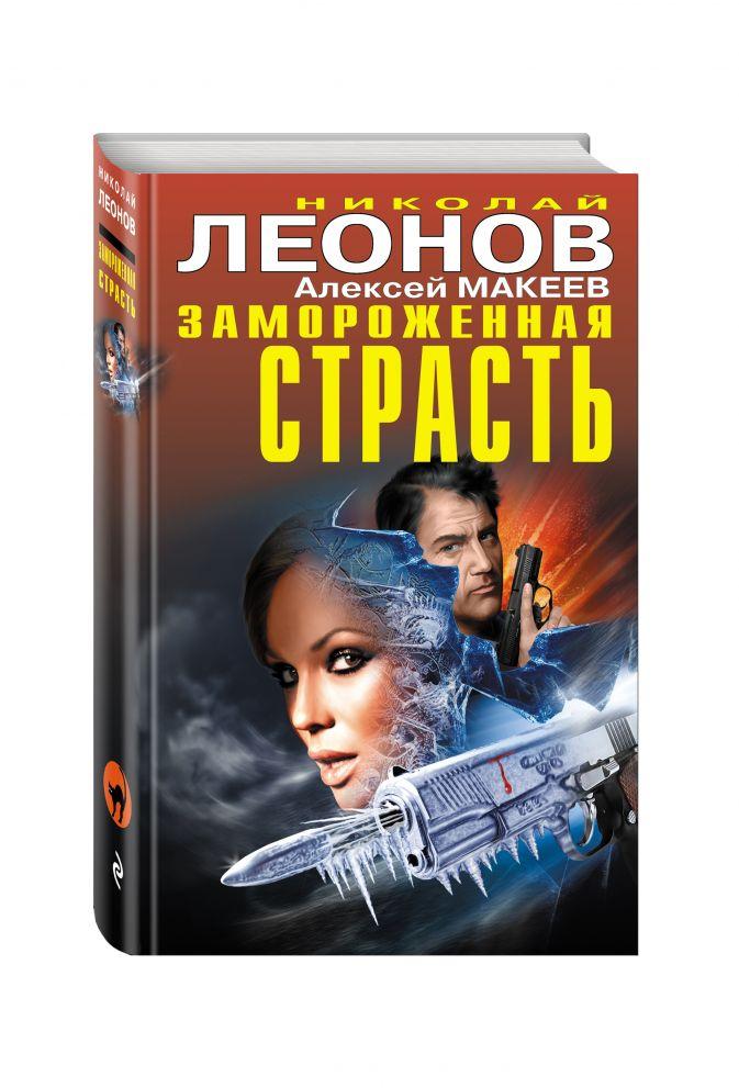Николай Леонов, Алексей Макеев - Замороженная страсть обложка книги