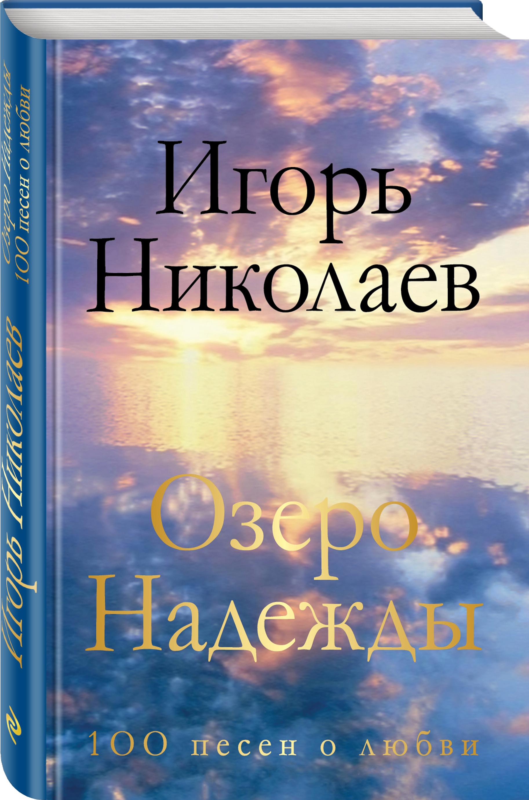 Фото - Игорь Николаев Озеро Надежды. 100 песен о любви игорь николаев озеро надежды 100 песен о любви