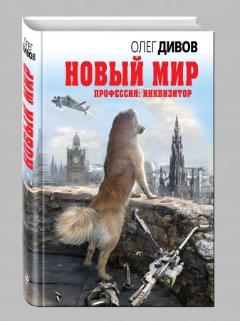 Олег Дивов - Новый мир обложка книги